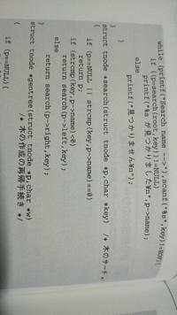 C言語の関数の扱い方について質問があります。 画像二行目でさらに下の方にある関数search呼び出しているのですが、  呼び出す 関数searchに*がついてしまっています 関数なのにポインタとして扱えるのがよくわか...