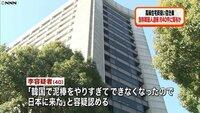 韓国人の日本入国には入国許可証の提示を必要とし、 入国許可証の発行には無犯罪証明書の添付を条件付け るべきではないでしょうか? .  https://www.sankei.com/affairs/news/180117/afr1801170031-n1.html