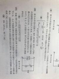 10)の答えが一致しません 力率が最大なのでcosθ=1で考えてアドミタンスY虚部=0で考えて解きました。 するとIm[Y]=ωc -ωL/(r^2+ω^2L^2)=0 これを解いて r=√{L(1-ω^2Lc)/c} となるんですが条件のLc>1/ω^2 で成...