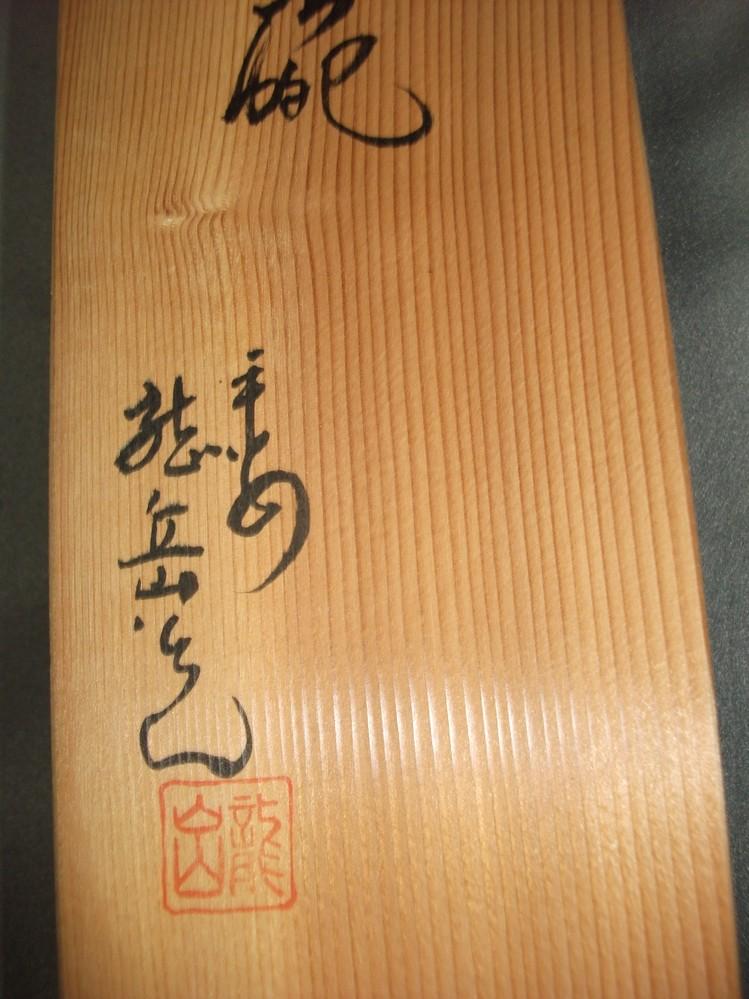 訂正分 達筆すぎて何が書かれている木箱なのか 判りません。 すみませんが 教えて下さいませんか?