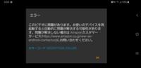 スマホのGALAXYS8+から、HDMI変換ケーブルを介し、カーナビのHDMI端子に接続してプライムビデオでダウンロードした映画を観ようとしたところ、画像のようなエラーが表示され視聴できませんでした。 やはり、MHL変...
