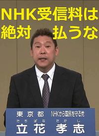NHKを`ぶっ壊す!立花孝志 最高じゃないですか? 政権放送で 堂々とNHK受信料の不払いを訴えてます。
