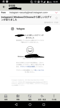 Instagramからのメールについて。 普段使用しているものとは異なるデバイスから不審なログインがありました。とのメールが来たのですが、これは本物ですか?そしてパスワード変更の必要はあり ますか? Instagr...