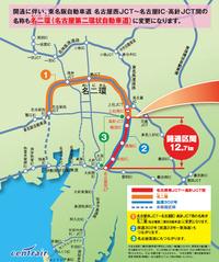 東名阪自動車道名古屋南JCT〜上社JCT(〜名古屋IC)〜名古屋西JCT間が「名古屋第二環状自動車道」(通称:名二環)に改称されましたが、未だに違和感が残っているのでは?