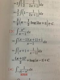 積分の問題です 3番の問題ではx+1を部分積分と見ずにそれぞれを積分して1/2x^2+xとしてもいいのでしょうか?(3行目から4行目の過程)