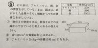 中一 理科 密度の問題です。 題門5の②と③の問題がわかりません。 解答と解説をしてくださる方お願い致します!