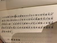十八史略の商鞅の書き下し、現代語訳ができる方 よろしくお願いいたします。 ※画像の線を引いてあるところをお願いいたします
