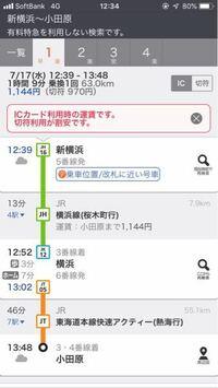 乗車券についての質問です。 何故、新横浜から小田原(逆の場合も)に行く場合の運賃がicと切符でこんなに差が出るのですか?