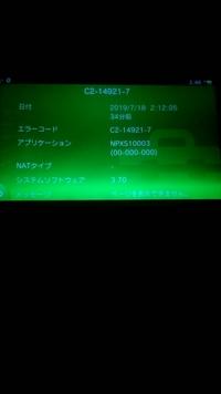 プレイステーションVitaをお持ちの方への質問です Vitaのインターネットで動画を見てる途中で毎回エラーコードが出るようになりました… プレイステーションVitaを何度再起動しても一向に直り ません… 直し方を...