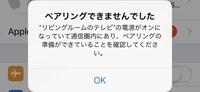 iPhoneの設定でBluetoothのところにリビングルームのテレビと表示されたので接続出来るのかと思いタップしたらこう表示されました。 これはテレビを設定すれば見れるようになるのでしょうか。