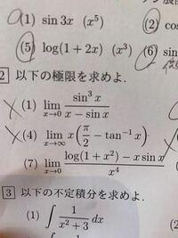 解析学の問題です。⑴、⑷の解き方を教えていただきたいです。マクローリンですかね?
