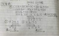 一次不等式の文章題の最小とか最大の答えを出すところの意味がわかりません。最小と聞かれたら、割り算の計算で出た数字より小さい数字が答えになるんですか?たとえば割り算の答えが6のとき最小と聞かれたら5ですか ?最大を聞かれたら割り算の答えがそのまま答えですか?