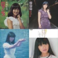 岩崎宏美さんの  聖母たちのララバイ  思秋期 すみれ色の涙 ロマンス  好きな順に並べてください!