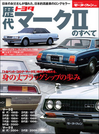 トヨタのセダン車で最も売れなかった車とは? 例. マークⅡ クレスタ チェイサー コロナ カリーナ ターセル コルサetc.