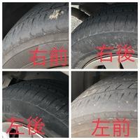 タイヤを交換する時期についての質問です。 添付図の右前、右後ろ、左前、左後ろのうち、どれが車検引っかかる?どれが危険?どれが高速道路上で危険?ですか?  教えていただけますか?