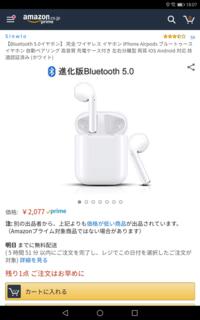 アマゾンで写真のBluetoothイヤホンを買いました  スマホ(Android)との接続の仕方が分かりません どなた様かお教えください。  また、このイヤホンは使用中に赤や青で光ったりするのでしょ うか? 合わせて...