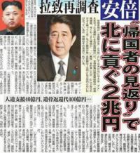 日本会議は日本を危険な方向に向けるだけですね?