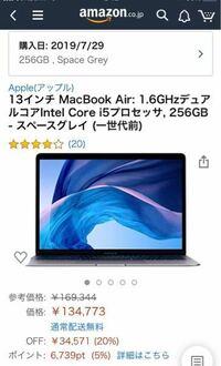 MacBookエアー 256GB スペースグレー 最新モデル の未開封新品はお店でどれくらいで買い取ってくれますか?