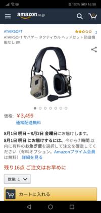 Amazonでサバゲー用にダミーのヘッドセットを購入したのですが、頭周りの調節とかは出来ますかね?