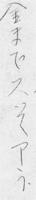 古い手書きの文字の読み方。写真の文字の読み方を教えていただきたいのですが。変体仮名なのかくずし字なのか、よくわかりません。