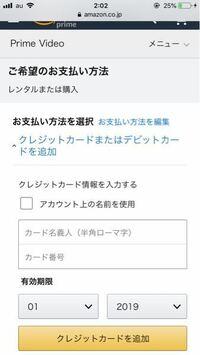 Amazonプライムで有料のビデオを借りようとしたらこのようにお支払い方法を選べみたいなのが出てきました。 私はクレジットカードを持っていないので、携帯決済しかしたことないんですが、クレジットカードがない...