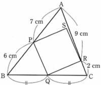 三角形ABCの内部に正方形PQRSが3点P、Q、Rで接していて、BQ=QCです。このとき、正方形PQRSの面積は?という問題です。夏休みの宿題出ましたが全くわかりません。よろしくおねがいします。