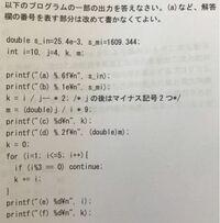 c言語 この問題の意味がわかりません。教えてください