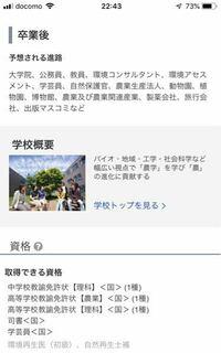 東京農業大学の生物資源開発学科の就職先です。 卒業したとして、約150万円の奨学金を返せそうでしょうか? また、学芸員に関しては東京都市大学の自然科学科と比べどちらがなりやすそうでしょうか?