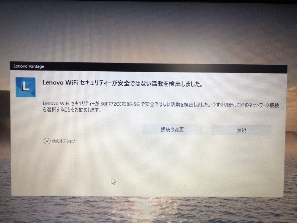 「Lenovo WiFi セキュリティーが安全ではない活動を検出しました。」と、、 ウィンドが出る