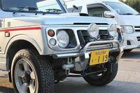 ジムニーjb23等の車体の前にたまについているワイヤーはなんていうんですか?あと同じ車体の前にある鉄パイプ見たいのもなんて言うんですか?
