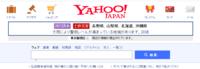YAHOO!JAPANのホームページを立ち上げると、添付写真のように①「災害情報」と②「東京都港区周辺の情報が提出されています。 」が表示されるようになったが、これら①、②を削除する方法がありましたら教えて下さい。 Windows7、IE11を使用しています。
