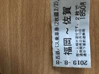 高速バス 乗車券 有効期限 西鉄バス  友人から2枚切符のうちの一つを頂いたのですが、切符の右手に記されている2019-8-8とは購入日でしょうか?それとも有効期限でしようか?