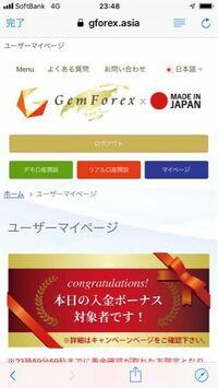 gem forexは詐欺業者ですか?このように100%ボーナスを謳っているのに毎回半分の50%しか付与しません。やはりDD方式の怪しい業者なのでしょうか? 「100%ボーナスとなりますので、 ご入金頂けた金額と同じ金額が ボーナスとして付与されてしまいます。 つまり・・・ 1万円の入金で2万円に 3万円の入金で6万円に」