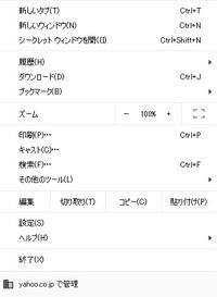 """google chromeに""""yahoo.co.jpで管理""""と表示されるのですが 右上の点々の部分をクリックすると画像のように一番下にyahoo.co.jpで管理""""と表示されるのですがこれはなんですか?"""