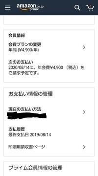 Amazonプライム無料体験を2019/7/15に契約しました。 今日8月14日(水)に解約すれば、費用は請求されないでしょうか?  それとも、、 添付の画像を参照いただきたいのですが、最終支払日が今 日の日付になっているので既に無料期間は終わり年間契約は成立してしまっているのでしょうか?