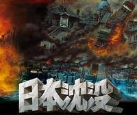 たまに思うけど、地震と大型台風と同時に  日本列島を襲ったらどうなるんだろうか?