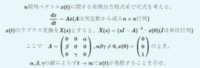 線形代数に関する問題です。  この問いがわからないのですが、何が証明できたら発散すると言えるのでしょうか? このように文字を含む形で、ラプラス変換まで入ってこられると正直手が出ません。  どなたか分...