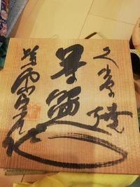 茶道具の茶碗の化粧箱に書いてある文字が読めません。 どなたかご教示ください。
