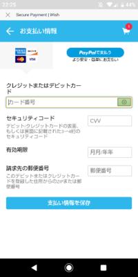 LINE Payではクレジットの登録できないのですか?