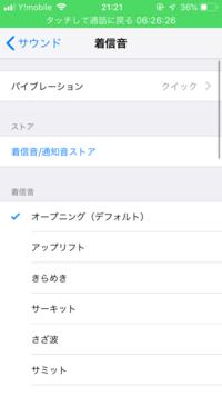 着信音を変更する方法について質問です。  iPhoneだけを使って変更する方法です。  iTunes storeで音楽を買って、下の画像の所から変えると、LINEの着信音も変えれますか?