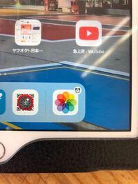 iPadの事について質問します。この写真のところについているタイマーみたいなマークはどういう意味ですか?教えてください。よろしくお願いします。