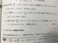 微分方程式の問題です。この二問の解き方がわかりません。リッカチの微分方程式を使うみたいなのですがそもそもそれが何かすらわかりません。よろしくお願いします