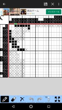 ロジックパズル 詰まりました 解き方教えてください