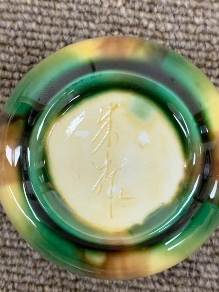 陶器製の香合ですが、署名が読めません。詳しい方がおられましたらご教示のほどお願い申し上げます。