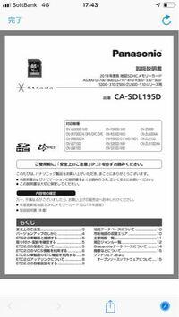 カーナビについて教えて下さい。 現在 パナソニックの CN-S300WDを使っています。  画像のSDカードを買って、今付いているSDカードと入れ替えれば、新しいナビゲーションシステムとして 使用出来る様になるのです...