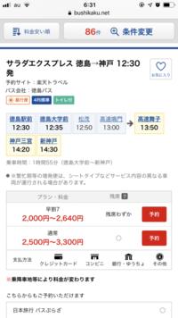 神戸三宮まで徳島から高速バスで行きます。 一応駅近くの三宮付近にホテルを取りました。 その場合、徳島駅から神戸三宮駅で高速バスで行っておりるのでしょうか? 色々情報が多くてわかり ません。 (恥ずか...