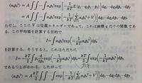 写真の?の部分の計算がわかりませんでした。部分積分を試みたら積分しない項が残ってしまい、結果が合いませんでした。どなたか計算を教えていただけないでしょうか。