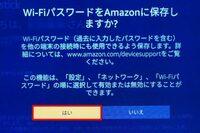Wi-FiパスワードをAmazonに保存するか聞かれますが、これは【はい】を選択すると、アマゾンに、自宅のwi-fiパスワードが流出することになりますよね? こういうのって教えるものなのでしょうか?  また、これはamazon fire tv stickなのですが、他の端末で接続することなんてありますかね?  スマホからアマゾンに行くことくらいですよね?普通は。 自分はそういうのな...
