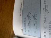 多変数関数の極限値の存在について 添付の写真の(2)について。回答では、x軸に沿って原点に近づくとf→0だが、y=√xにそって原点に近づくときf→1/2になることを用いて極限値が存在しないことを示しています。 今回の場合のy=√xに当たる、多変数関数に対応した特殊な関数(原点に特殊な近づき方をする関数?)をどのように見つければいいのでしょうか。教えて下さい