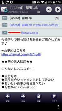 迷惑メールについて。「From」と「To」に別のアドレスが載っています。普通はToは届いた自分のアドレスが載るハズですが、迷惑メールの場合は全く見覚えのない「ezweb.ne.jp」ドメインのアドレスが載っていることが多いで す。 この「To」アドレスってなんですか?自分のauスマホから迷惑メール送ってるんですか?でもFromにもアドレスあるし意味不明です。